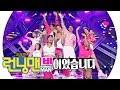 [콜라보 무대] 지석진X이광수X에이핑크, 핑코빛 'PARTY♬' 《Running Man》런닝맨 EP468