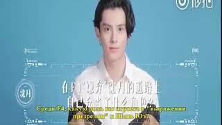 Dylan Wang  - Interview 280818 [RUS]