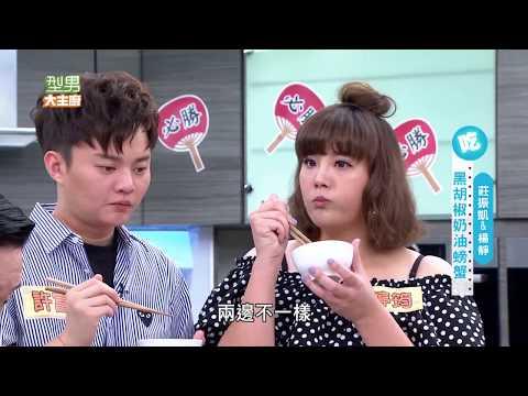 阿基師也來開班料理大賽?!20171106 型男大主廚