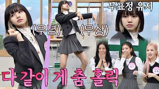 [Pre-release] LISA's upgraded Thai dance⚡️= 'Crab dance'♪ (point. poker face😶) Knowing bros EP.251
