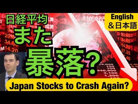 日経平均また暴落する⁉ Japan Stocks Going To Crash Again⁉  Dan Takahashi  高橋ダン
