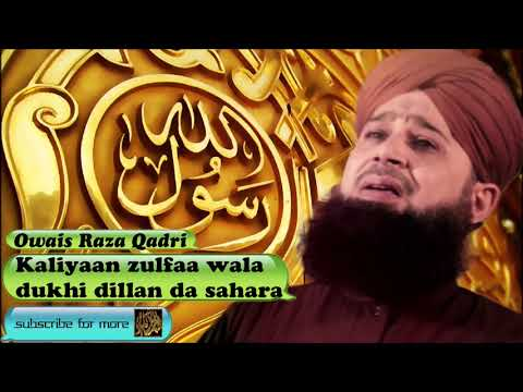 Kaliyaan zulfaa wala - Punjabi Audio Naat with Lyrics - Owais Raza Qadri