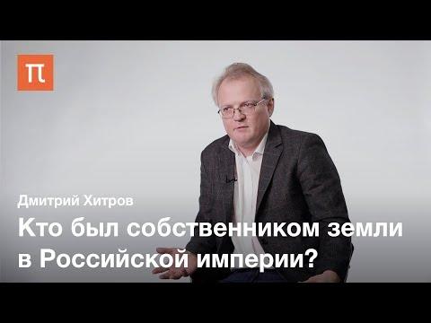 Генеральное межевание в Российской империи — Дмитрий Хитров