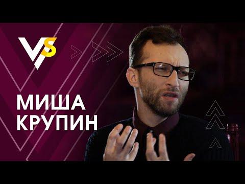 Миша Крупин: Бардаш, оргии и «Коррупция»