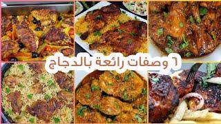 ٦ وصفات رئيسية رائعة بالدجاج! طبخ رمضان حلقة #١ Six fantastic chicken recipes  Ramadan special #1