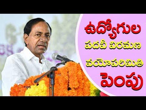 రాష్ట్ర ప్రభుత్వ  ఉద్యోగుల వయోపరిమితి పెంచుతానన్న సీఎం | CM KCR Valuable  Speech In Rajendra Nagar