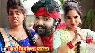 Kheli Kit Kitta || खेली कितकित्ता रहरी के चु ट्टा || Samar Singh | Bhojpuri Songs | Bhojpuri Lokgeet