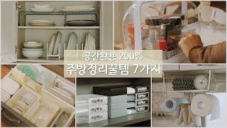 마음까지 편해지는 주방정리 비법, 주방 정리수납용품 7…