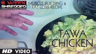 Tawa Chicken: Muscle Building & Fat Loss Recipe   Health and Fitness Tips   Guru Mann