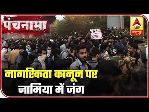 Delhi: Jamia Students' Massive Protest Against CAB | Panchnama | ABP News