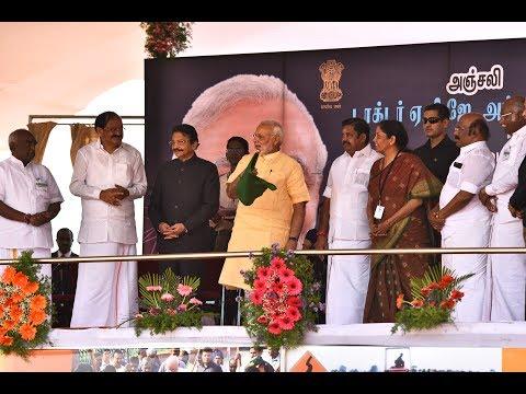அப்துல் கலாம் தேசிய நினைவகம்: பிரதமர் மோடி திறப்பு