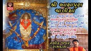 Ashapura Chalisa-Ashapura Maa Na Garba-Non Stop-2016 Ashapura Maa Songs-2016 Gujarati Non Stop Garba