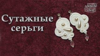 Украинский сутаж. Шьем сережки // Ukrainian soutache. We sew earrings