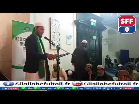Nasheed Show in Bricklane Mosque Uk ( 1 - 10 - 2017 )