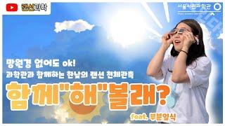 [랜선과학] 한낮에 함께 해(◎)볼래?_태양관측 / 천…