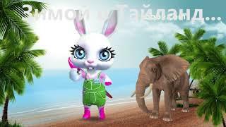 Зайка ZOOBE  'Зимой отличный отпуск- это Тайланд!!!'