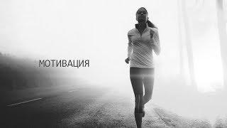 Download Самая сильная мотивация для жизни и спорта Mp3 and Videos