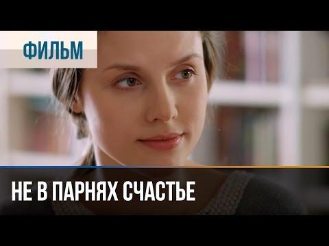 ▶️ Не в парнях счастье - Мелодрама | Фильмы и сериалы - Русские мелодрамы - Ruslar.Biz