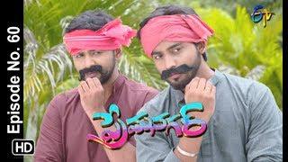 Prema Nagar | 23rd September 2019  | Full Episode No 60 | ETV Telugu