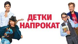 ДЕТКИ НАПРОКАТ — русский трейлер