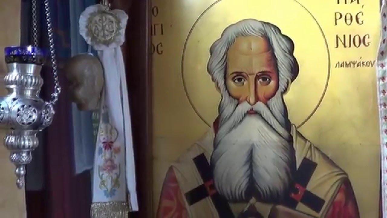 Αποτέλεσμα εικόνας για Όσιος Παρθένιος επίσκοπος Λαμψάκου