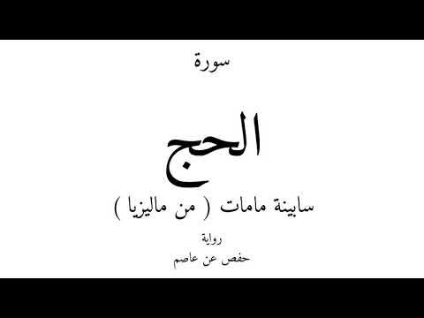 22 - القرآن الكريم - سورة الحج - سابينة مامات ( من ماليزيا )