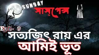 Ami Bhoot By  Satyajit Ray | সত্যজিৎ রায় | Horror | New Golpo | Sunday Suspense