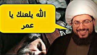 من قائل حكمت عدلت فنمت؟ سماحه الفقيه الشيخ ياسر الحبيب(حفظه الله)