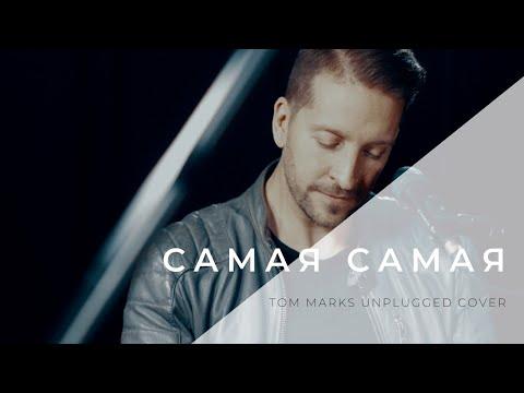 camaя-camaя---egor-kreed-(tom-marks-unplugged-cover)