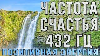 Скачать Частота счастья 432 Гц Успокаивающий водопад Позитивная энергия