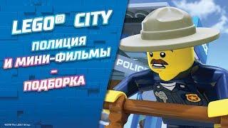 Полиция и мини-фильмы - LEGO City - Подборка