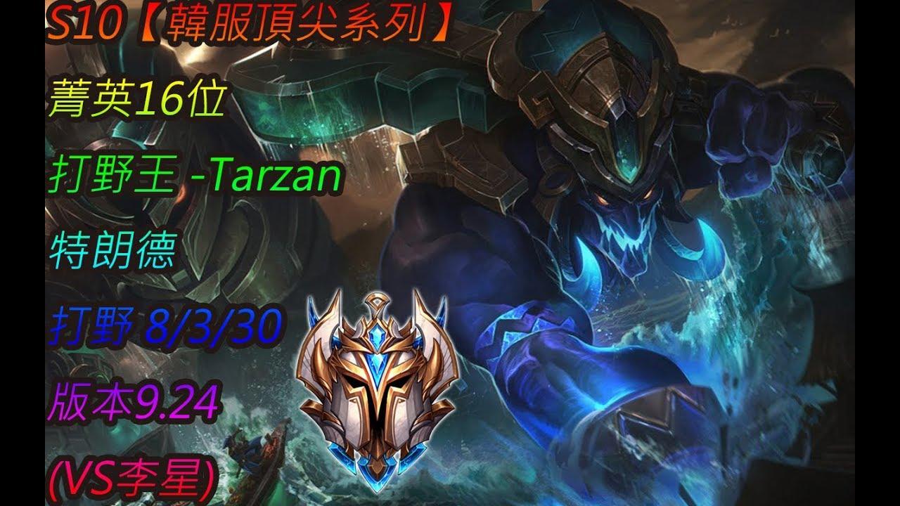 S10【韓服頂尖系列】菁英16位 打野王 Tarzan 特朗德 Trundle JG 8/3/30 版本9.24(VS李星) - YouTube