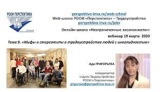 Вебинар: Мифы и стереотипы о трудоустройстве людей с инвалидностью (19.03.20)