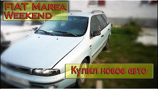 FIAT Marea Weekend Купил себе авто.