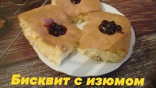 БИСКВИТ С ИЗЮМОМ/  Быстрый рецепт на каждый день/ Бисквит