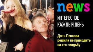 На свадьбу Навки и Пескова не пришла его дочь Елизавета