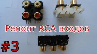 Ремонт RCA входов автомобильного усилителя LadaVra Часть 3