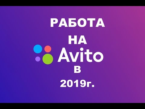 Работа на Авито в 2019г.