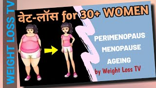 Weight & Fat Loss Tips for Women | Perimenopause & Menopause