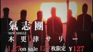 http://www.kishidan.com/ 2010年1月27日に発売される、氣志團の127枚限...