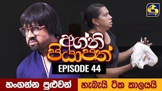 Agni Piyapath Episode 44 || අග්නි පියාපත්  ||  08th October 2020 Thumbnail