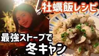 一双麻希です。 今回は、おうちでも作れる!旬の【牡蠣飯】のレシピを紹介しています✨ ポイントを抑えれば、誰でもぷりぷりの美味しい牡蠣飯が。♡ そして今シーズン初めて ...