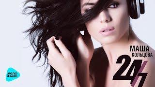 Маша Кольцова  -  24/7 (Official Audio 2017)