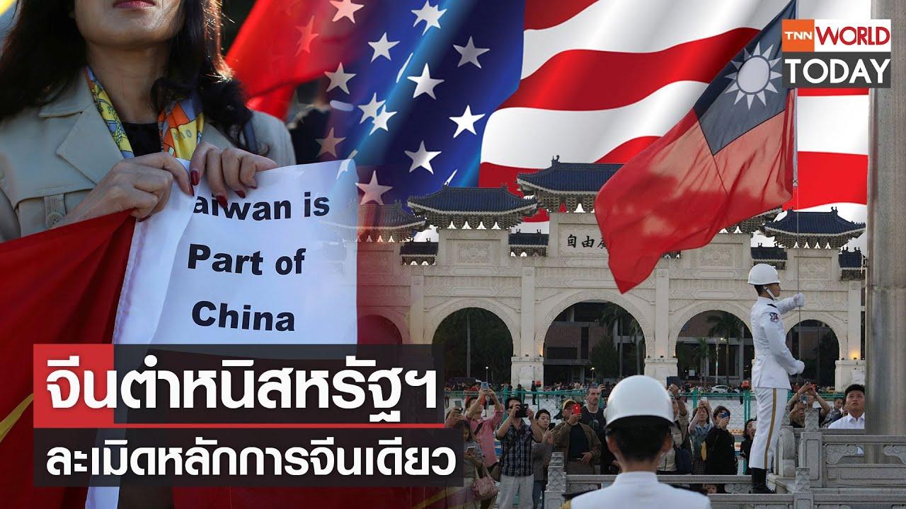 จีนตำหนิสหรัฐฯ ละเมิดหลักการจีนเดียว l TNN World Today