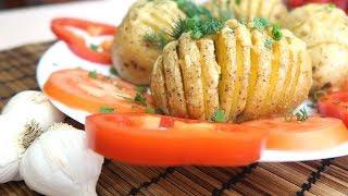 Картошка гармошка в духовке Вкуснотища необыкновенная