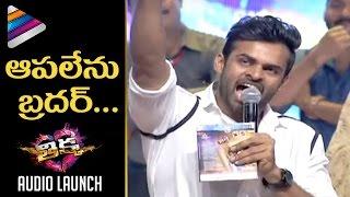 Sai Dharam Tej Full Speech | Thikka Telugu Movie Audio Launch | Larissa Bonesi | Mannara