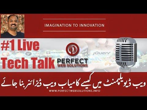 #1 Live Tech Talk ( perfect web solutions ): how to be successful in web development in Urdu 2018