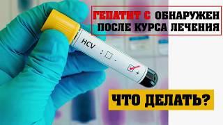 Гепатит С вернулся после лечения. Что делать?