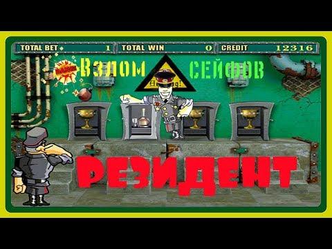 Взлом Сейфов Слот Резидент.Бонусы и Стратегия Игры в Игровой Автомат Resident