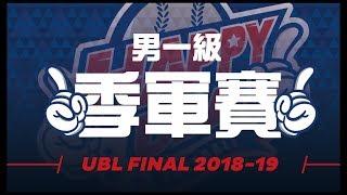 🔴ᴴᴰ HAPPYUBL決賽::季軍賽::南華大學vs臺灣體大 男一級 107UBL大專棒球聯賽 網路直播